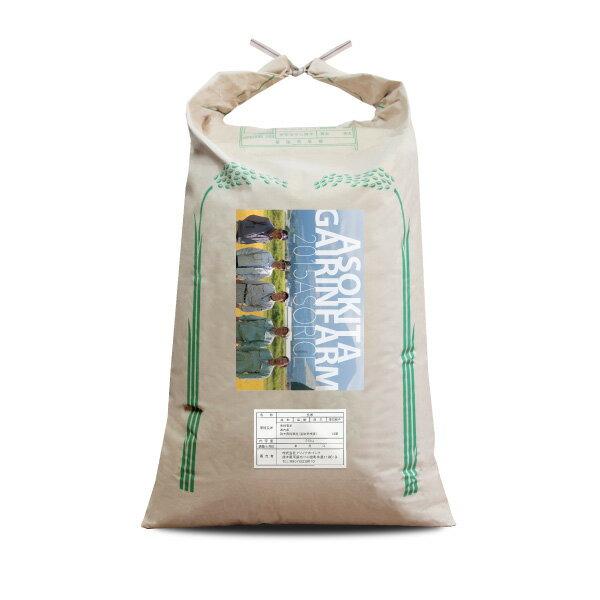 27年度産 ASO北外輪ファームのお米 玄米30kg / 有機JAS認定 無農薬・無化学肥料栽培米