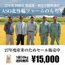 [前年度米セール] [送料無料] 27年度産 ASO北外輪ファームのもち米 30kg / 無農薬・無化学肥料栽培米/ 熊本阿蘇産 / 玄米・白米 / 05P03Dec16