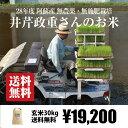[セール中][送料無料][無農薬・無施肥栽培] 井芹政重さんの玄米 30kg / 自然栽培 / 九州