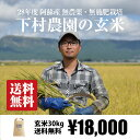 [送料無料][無農薬・無施肥栽培] 下村農園の玄米 30kg / 自然栽培 / 九州 熊本 阿蘇産 / ヒノヒカリ / 28年度産