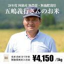 [無農薬・無施肥栽培] 五嶋義行さんのお米 5kg / 自然栽培 / 九州 熊本 阿蘇産 / 玄米・
