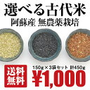 [送料無料][無農薬栽培][合計450g] 古代米 3袋セット/ 黒米、緑米、赤米 / 無農薬栽培 / 九州 熊本 阿蘇産 / 国産 / 雑穀 / 28年度産