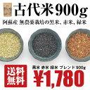 [送料無料][無農薬栽培][900g] 古代米 900g / 黒米、緑米、赤米 / 無農薬栽培 / 九州 熊本 阿蘇産 / 国産 / 雑穀 / 28年度産