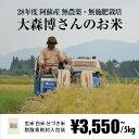 [無農薬・無施肥栽培] 大森博さんのお米 5kg / 自然栽培 / 九州 熊本 阿蘇産 / 玄米・白米・分づき米 / ササニシキ / 28年度産