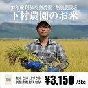 [無農薬・無施肥栽培] 下村農園のお米 5kg / 自然栽培 / 九州 熊本 阿蘇産 / 玄米・白米