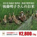 [セール中ポイント10倍][最終セール中][無農薬栽培米] 後藤明子さんのお米 5kg / 無農薬・