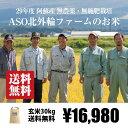 [送料無料][自然栽培米] ASO北外輪ファームの玄米 30kg / 無農薬・無施肥栽培 / 九州 熊本 阿蘇産 / ヒノヒカリ / 29年度産