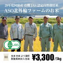 [29年度産 有機JAS認定 自然栽培米] ASO北外輪ファームのお米 5kg / 無農薬・無施肥栽