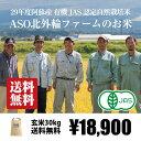 [送料無料][有機JAS認定 自然栽培米] ASO北外輪ファームの玄米 30kg / 無農薬・無施肥栽培 / 九州 熊本 阿蘇産 / ヒノヒカリ / 29年度産