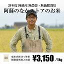 [29年度産 自然栽培米] 阿蘇のなかストアのお米 5kg / 無農薬・無施肥栽培 / 九州 熊