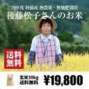 [送料無料][自然栽培米] 後藤松子さんの玄米 30kg / 無農薬・無施肥栽培 / 九州 熊本 阿蘇産 / ヒノヒカリ / 29年度産