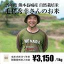[29年度産 自然栽培米] 毛利秀幸さんのお米 5kg / 無農薬・無施肥栽培 / 九州 熊本 益城