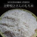 [セール中][30年度産 自然栽培もち米] 北野悦之さんのもち米 / 白米4.5kg / 玄米5kg /