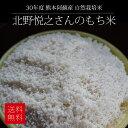 [送料無料][30年度産 自然栽培もち米] 北野悦之さんのもち米 / 白米22kg / 玄米24kg /