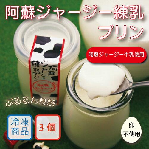 【阿蘇ジャージー練乳プリン3個入り】阿蘇小国ジャ...の商品画像