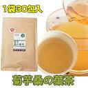 菊芋茶 菊芋桑の葉茶 30包入り1袋 キクイモ イヌリン 玄米