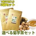 選べる菊芋茶3袋セット(30包入り×3) 桑の葉茶 はと麦茶