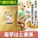 キクイモ 菊芋茶 はとむぎ 菊芋はと麦茶 30包入り1袋 国産