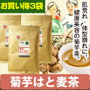 キクイモ 菊芋茶 はと麦 はとむぎ 菊芋はと麦茶 30包入り3袋 国産 ヨクイニン