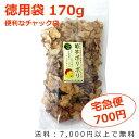菊芋ポリポリ徳用 170g(宅急便対応)