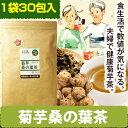 キクイモ 菊芋桑の葉茶 30包入り1袋 イヌリン 玄米