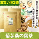 キクイモ 菊芋桑の葉茶 30包入り3袋 きくいも