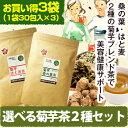 キクイモ 選べる菊芋茶3袋セット(30包入り×3) 桑の葉茶 はと麦茶