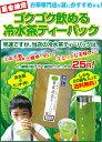 【新茶】ゴクゴク飲める!お茶屋さんの濃厚水出し緑茶ティーパックたっぷり20袋入りで498円【八女茶】