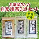 お茶屋さんの自家用茶シリーズたっぷりお試し3点セット【送料無料】福岡県産茶葉使用なつかしの味わいが人