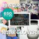 asoview!GIFT(アソビューギフト) CLOVER 体験ギフト 体験型カタログギフト ギフト カタログ 体験型ギフト チケット 景品