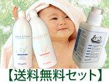 【】赤ちゃん?おすすめセット!(ありがとうシャンプー、ありがとうトリートメント、ありがとう石鹸)の3点セット。敏感肌の赤ちゃんだからこそ、肌に優しい低刺激な製品をそろえてみました。赤ちゃんが生まれたそ