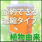 オレンジ・ウォッシュ1000ml(植物由来の食器洗浄機も使える食器洗いを中心とした多目的洗剤、食器洗剤、野菜洗い、台所洗剤、キッチン周り、お風呂掃除、洗車などに使えます。哺乳瓶も!オレンジオイル中心の植物性液体洗剤、大掃除にも大活躍)