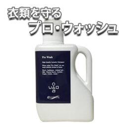 プロ・ウォッシュ1000ml(家庭で使えるオシャレ着専用の<strong>洗濯洗剤</strong> 液体洗剤。セーターやカーディガンなどドライマークを洗うのに最適な<strong>洗濯洗剤</strong>。ウール カシミヤ シルク レーヨンなど洗うことが出来ます。プロ用に開発された洗濯用の液体洗剤。風合いも抜群!)