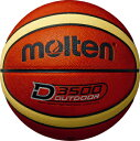 送料無料(※沖縄除く)[molten]モルテン外用バスケットボール7号球D3500(B7D3500)ブラウン×クリーム