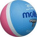 モルテン ドッジボール軽量2号球 小学校教材用 ライトドッジ SLD2PSK PSKサックス×ピンク