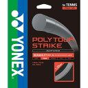 【2個までメール便対応】[YONEX]ヨネックス硬式テニスガットポリツアーストライク120(PTGST120)(405)アイアングレー
