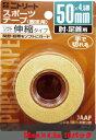 ニトリート EBH(エラスティックバンテージ)テープブリスターパック 5.0cm 10パック KYS-EBH50BP)
