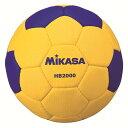 送料無料(※沖縄除く)[Mikasa]ミカサハンドボール 検定球 2号球(HB2000)(00)