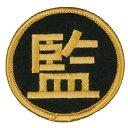 【メール便可】[MIKASA]ミカサバレーボール監督マーク「監」(KMGK)ゴールド