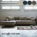 RoomClip商品情報 - 【送料無料】SIEVE ソファ シーヴ シーブ レクトソファ rect. Couch sofa 3人掛け 三人用 カバーリング ファブリック 木製 木 ウッド ブルー ネイビー ブラック ベージュ ブラウン SVE-SF013W SVE-SF013L