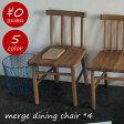 SIEVE チェア【送料無料】merge dining chair oak シーヴ マージ ダイニングチェア*4本背 オーク ナチュラル 木 かわいい ブルー 青 ホワイト 白 木製 レトロ 家具 10P01Oct16