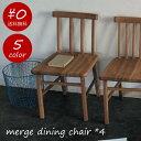 SIEVE チェア【送料無料】merge dining chair oak シーヴ マージ ダイニングチェア*4本背 オーク ナチュラル 木 かわいい ブルー 青 ホワイト 白 木製 レトロ 家具 10P28Sep16