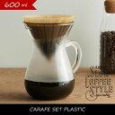 KINTO CARAFE SET PLASTIC 600ml コーヒーカラフェセット ペーパーフィルター コーヒ