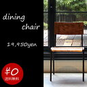【1月上旬入荷分予約受付中】【送料無料】a depeche. socph dining chair チェア ダイニングチェア 椅子 イス いす 鉄脚 学校 学校椅子木製 ウッド ブラウン ディスプレイ インテリア