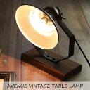 AVENUE VINTAGE TABLE LAMP テーブル デスク ランプ 照明 ライト ダイニ