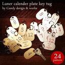 antique - 【メール便対応250円】Lunar calendar plate key tug Candy design & works キーホルダー オシャレ ナンバー 数 鍵 カギ キー ロッカー 金属 真鍮 ゴールド 金 シルバー 銀 アンティーク 【楽ギフ_包装】