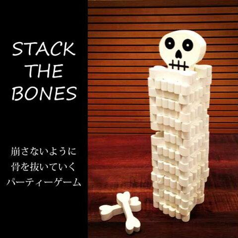 KIKKER LAND STACK THE BONES スタックザボーンズ ジェンガ パーティーゲーム パーティー ガイコツ ドクロ オシャレ オブジェ ホワイト ユニーク 骨 おしゃれ かわいい ハロウィン ハロウィーン インテリア ハロウィン