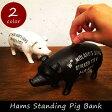 Hams Standing Pig Bank 貯金箱 白 ホワイト ブラック 黒 アニマル 動物 アンティーク レトロ ピッグバンク ピギーバンク かわいい オシャレ オブジェ 豚の貯金箱 マネーバンク 鉄 メタル 金属 置物 P06May16