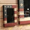 【ポイント最大25倍!24日9:59まで】Metal USA Frag Frame Mirror(S) ミラー 鏡 おしゃれ アメリカ アンティーク 西海岸 アイアン 壁掛け インテリア 大型