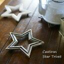 Castiron Star Trivet 鍋敷き 北欧 おしゃれ アイアン アンティーク 星 スター 西海岸 キッチン 雑貨 インテリア ホワイト ゴールド ブラウン